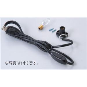 (まとめ)アーテック 電気ソケット付きコード 【中】 スイッチ/ナツメ球20W付き 【×10セット】