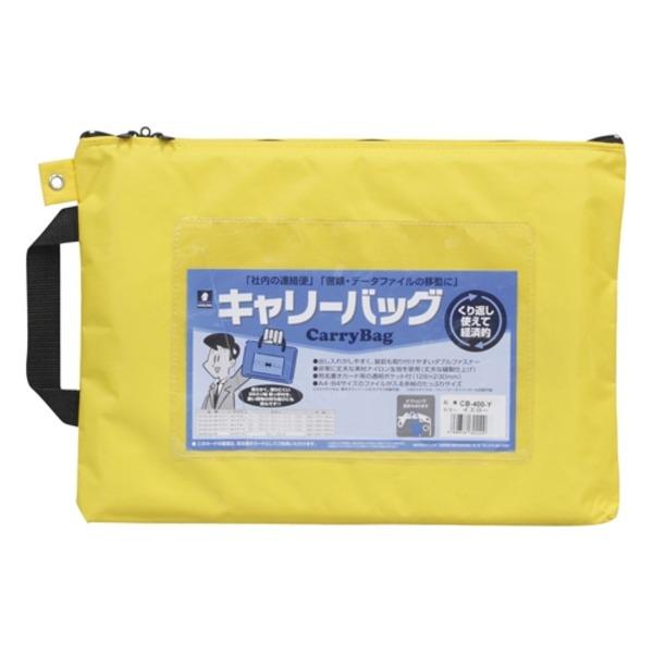 (業務用30セット) ミワックス キャリーバッグ CB-400-Y A4 マチ無 黄
