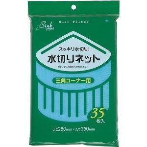水切りネット三角コーナー用35枚入青 PR61 【(40袋×5ケース)合計200袋セット】 38-365