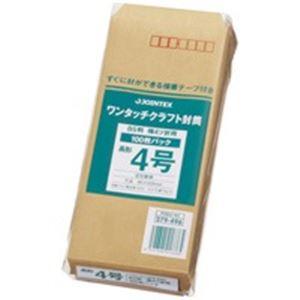 (業務用100セット) ジョインテックス ワンタッチクラフト封筒長4 100枚 P284J-N4