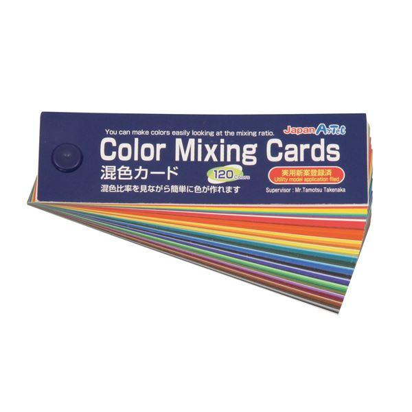 (まとめ)アーテック 混色カード ポスターカラー用 収納ポリ袋付 【×30セット】