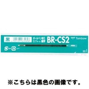 (業務用50セット) トンボ鉛筆 ボールペン替芯 BR-CS225 赤 10本