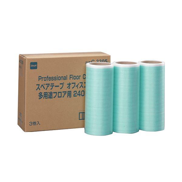 ニトムズ オフィスコロコロ多用途フロア用スペアテープ 幅240mm×30周巻 C3305 1セット(30巻:3巻×10パック)