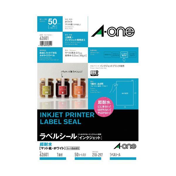 (まとめ)エーワン 超耐水ラベルマット紙A4全面50枚62601(×5セット)
