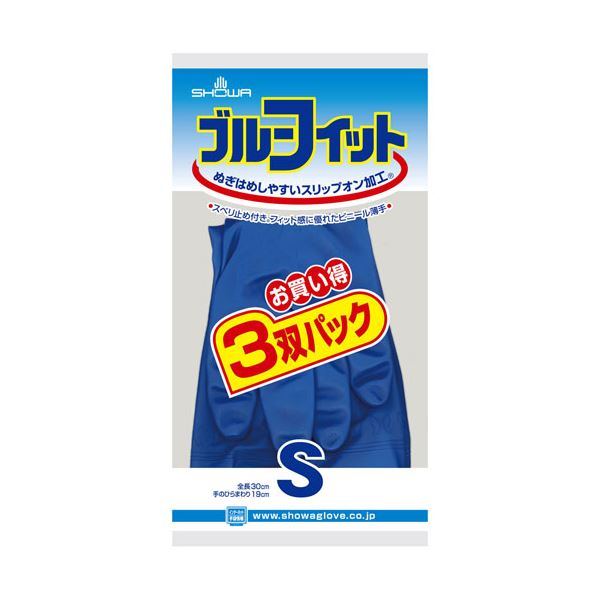 (まとめ)ショーワグローブ ブルーフィット 3双パック Sサイズ【×100セット】
