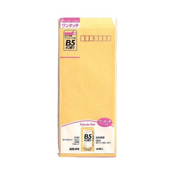 (まとめ)マルアイ ワンタッチ封筒 PNO-47 長4 40枚【×100セット】