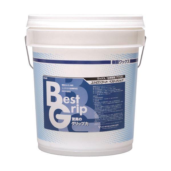 ユシロ化学工業 ベストグリップ3110000521 1缶