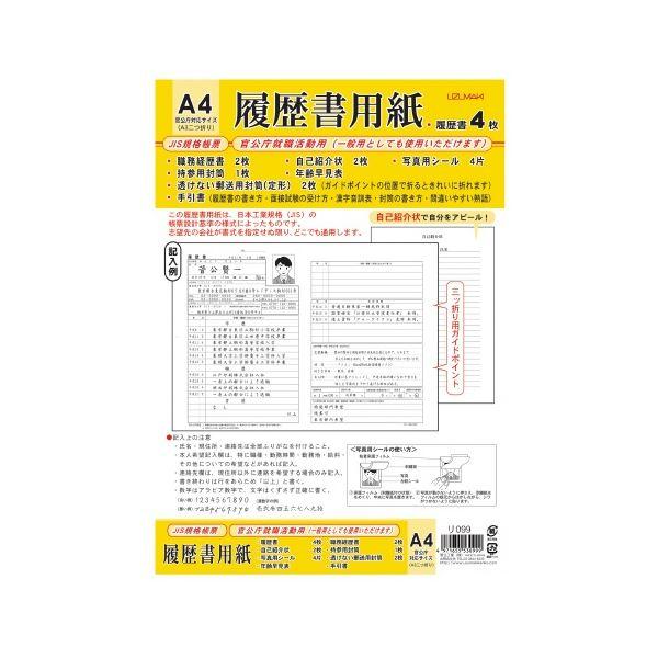 (まとめ)菅公工業 履歴書 リ-099 A4 写真シール付10冊【×10セット】