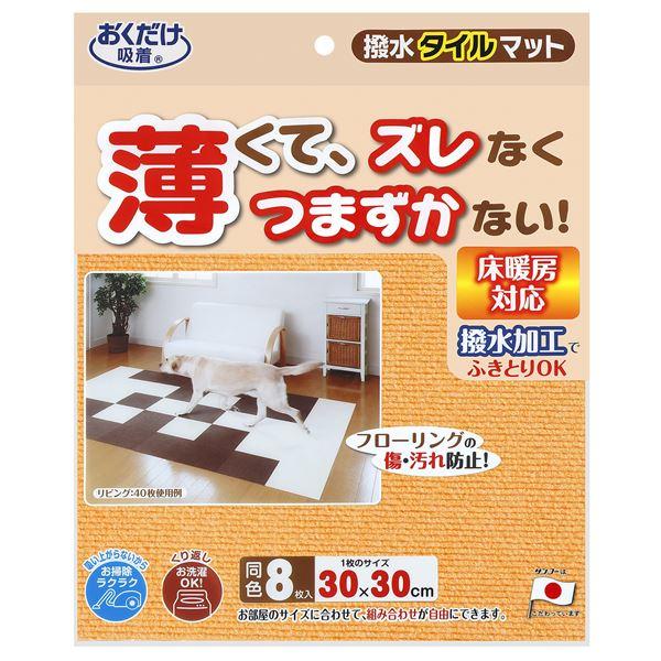 (まとめ)おくだけ吸着撥水タイルマット 8枚入 オレンジ(ペット用品)【×30セット】