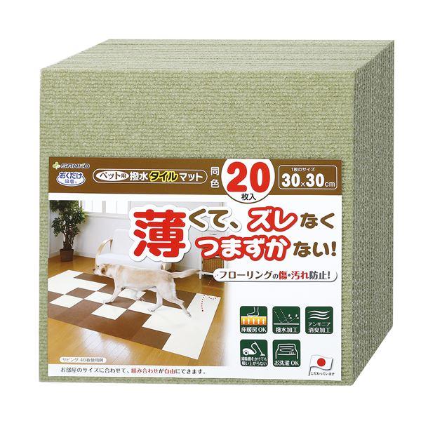 (まとめ)おくだけ吸着ペット用撥水タイルマット 同色20枚入 グリーン(ペット用品)【×12セット】