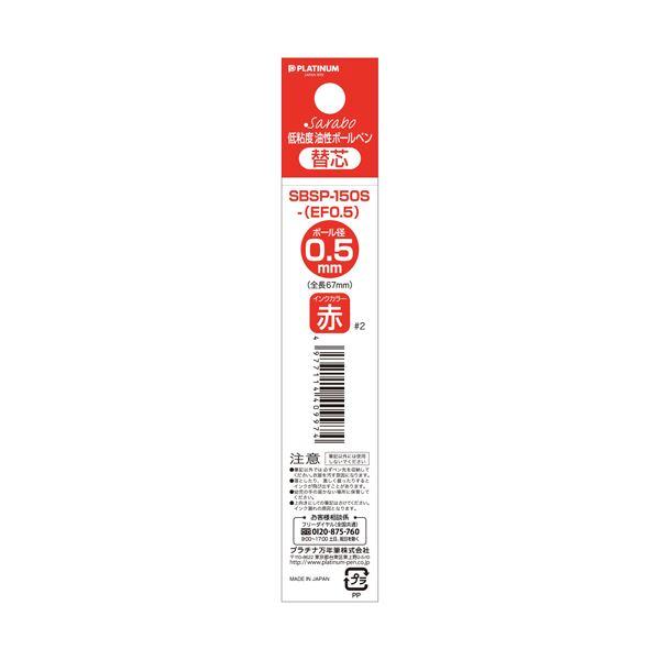 (まとめ)プラチナ万年筆 ボールペン芯05 赤 10本 SBSP-150S-EF0.5#2【×30セット】