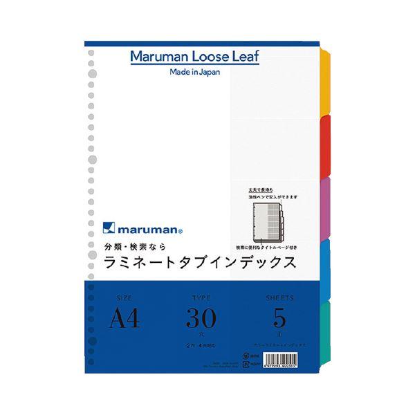 (まとめ)マルマン ラミネートタブインデックスLT4005 A4 10冊【×10セット】
