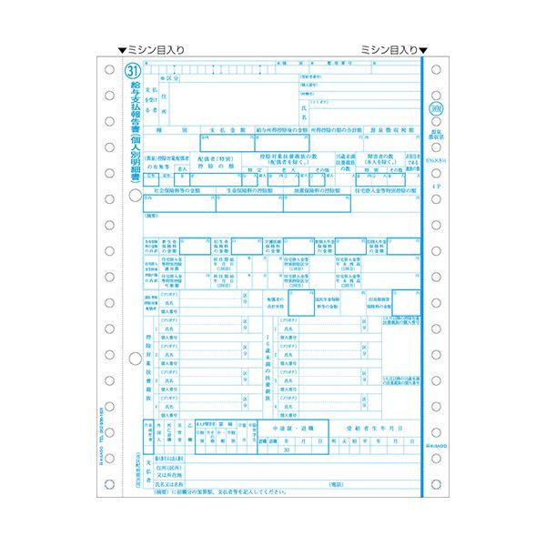 ヒサゴ所得税源泉徴収票(マイナンバー対応) ドットプリンタ用 4枚複写 GB386M 1箱(500組)
