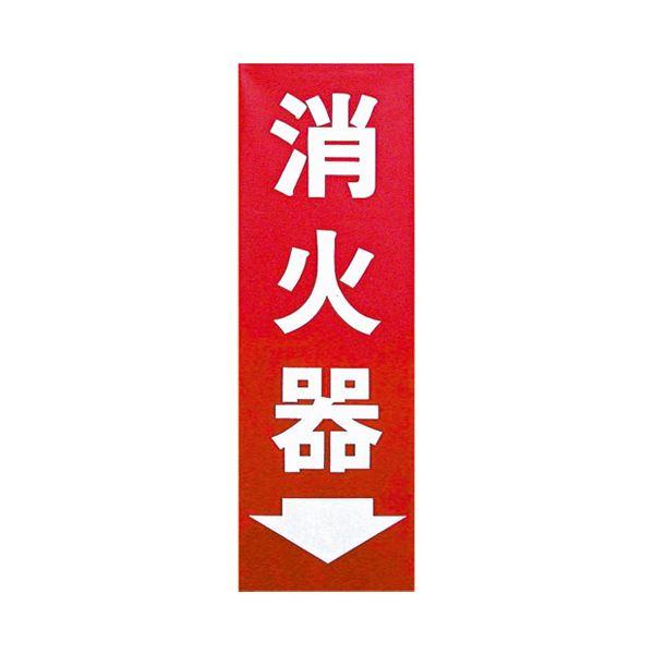 (まとめ)ユニット 消防標識 消火器 825-85【×50セット】