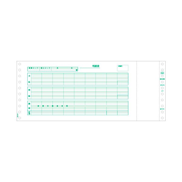 ヒサゴ 給与封筒12_4/10×5インチ 3P GB846 1箱(250セット)