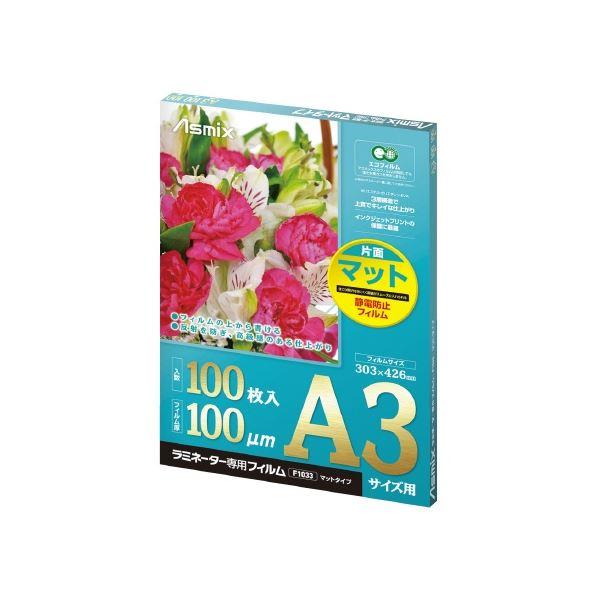 (まとめ)アスカ ラミネートフィルムF1033 片面マット 100枚【×5セット】