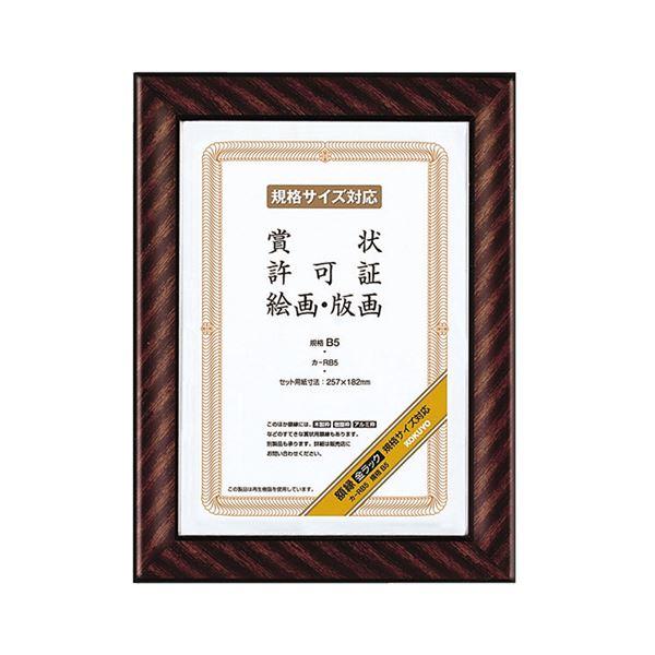 コクヨ 賞状額縁(金ラック) 規格B5カ-RB5 1セット(10枚)