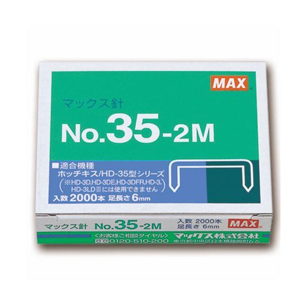 (まとめ) マックス ホッチキス針中型35号・3号シリーズ 100本連結×20個入 No.35-2M 1箱 【×30セット】
