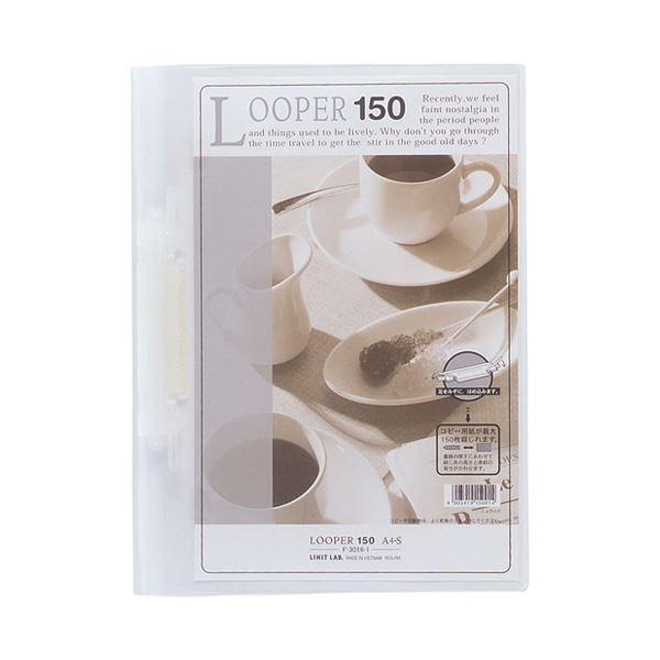 (まとめ)LIHITLAB ルーパー150ファイル F-3016-1 A4S 乳白【×100セット】