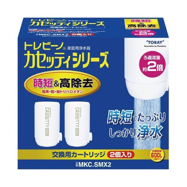 (まとめ)東レ カセッティ用カートリッジ2個入 MKC.SMX2【×5セット】