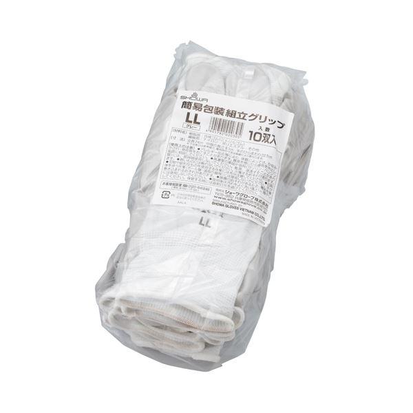 (まとめ)ショーワグローブ 簡易包装 組立グリップ10双 LL【×5セット】