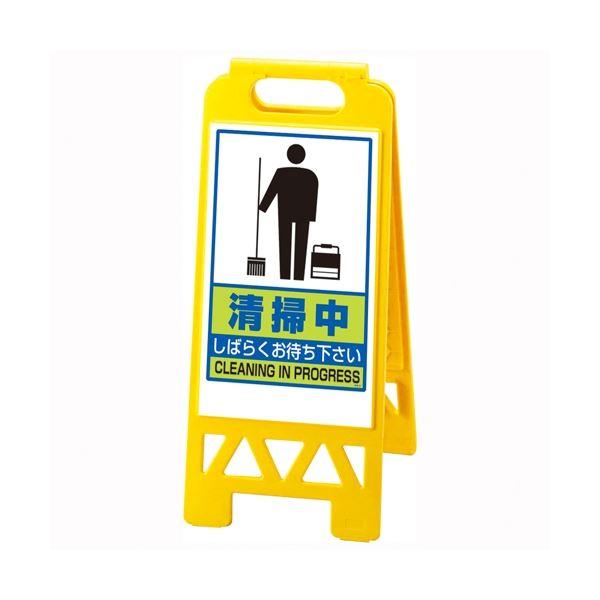 (まとめ) ユニット フロアユニスタンド868-47AY清掃中【×3セット】