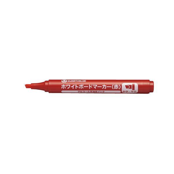 (まとめ)ジョインテックス WBマーカー 赤 平芯 10本 H042J-RD-10【×30セット】