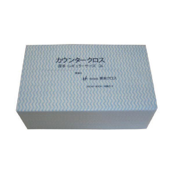 橋本クロスカウンタークロス(レギュラー)厚手 ブルー 2AB 1箱(540枚)