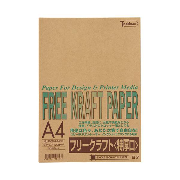 (まとめ)SAKAEテクニカルペーパー 特厚クラフトFKB-A4-BR 50枚×5冊【×10セット】