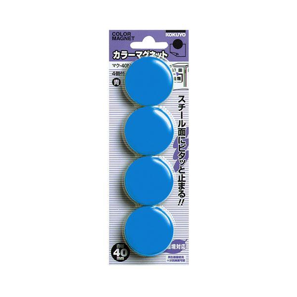 (まとめ)コクヨ カラーマグネット φ40×7mm青 マク-40NB 1セット(40個:4個×10パック)【×5セット】