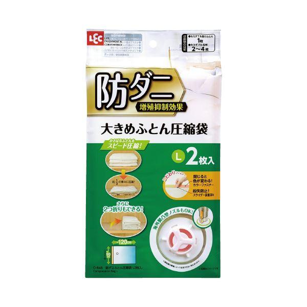 (まとめ)レック 防ダニふとん圧縮袋L 2枚入(×10セット)