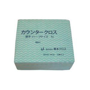 橋本クロスカウンタークロス(ハーフ)薄手 グリーン 1UG 1箱(1200枚)
