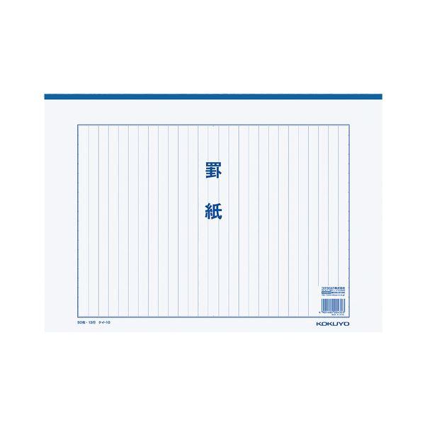 コクヨ 罫紙 B4 縦書き 13行二つ折り 50枚 ケイ-10 1セット(60冊)