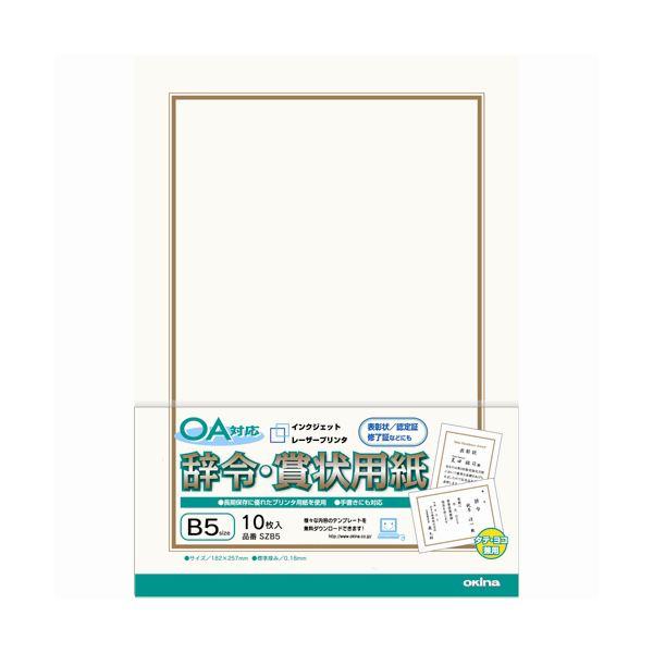 (まとめ)オキナ OA対応辞令・賞状用紙 B5 10枚×10パック【×5セット】