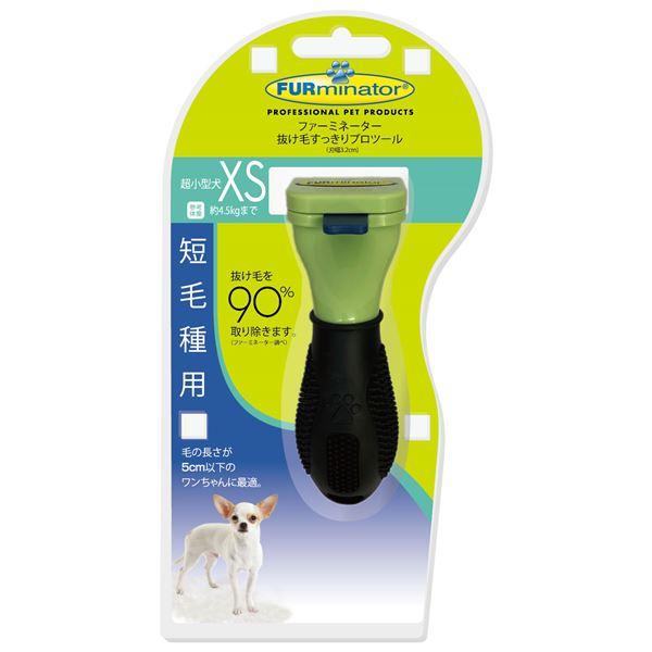 (まとめ)FURminatorファーミネーター 超小型犬 XS 短毛種用 1個(ペット用品)【×24セット】