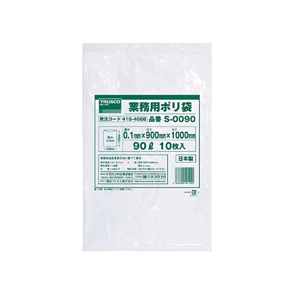 業務用ポリ袋 1パック(10枚)【×5セット】 (まとめ)TRUSCO 0.1×90LS-0090