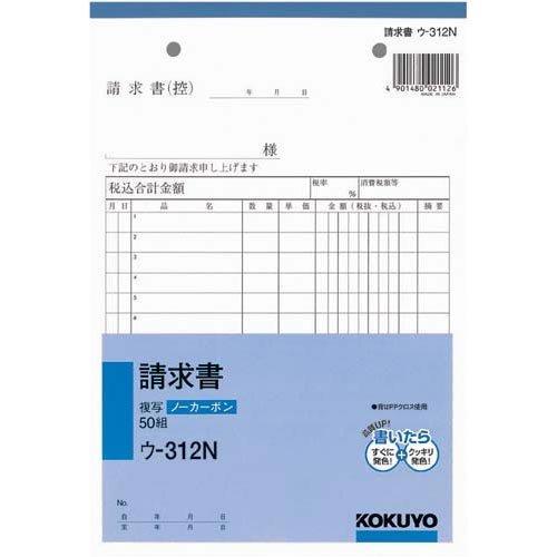 コクヨ NC複写簿 初売り ノーカーボン 請求書 A5タテ型 15行 ウ-312 2枚複写 50組 定番スタイル