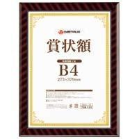 スマートバリュー 賞状額(金ラック)B4 10枚 B684J-B4-10