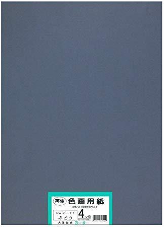 大王製紙 再生色画用紙4ツ切100枚ぶどう:西新オレンジストア