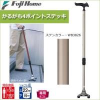 フジホーム 杖 かるがも4ポイントステッキ ステンカラー WB3826 (1066759) (非課税)