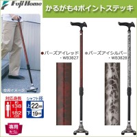 フジホーム 杖 かるがも4ポイントステッキ バースアイレッド・WB3827 (1066760) (非課税)