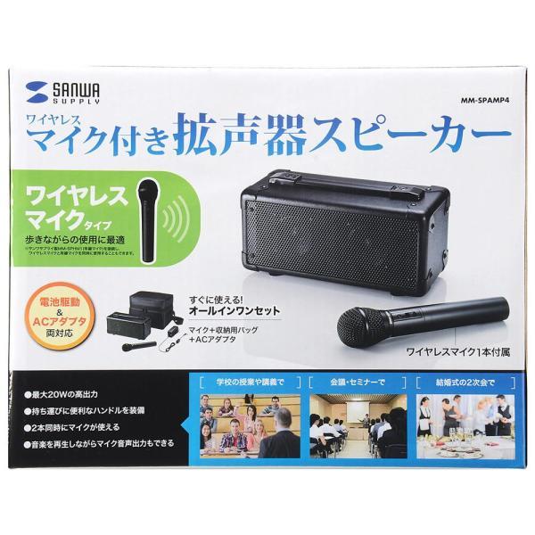 MM-SPAMP4 ワイヤレスマイク付き拡声器スピーカー (cf448)サンワサプライ