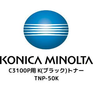 新作製品 世界最高品質人気 コニカ チープ ミノルタ コニカミノルタ C3100P用 トナー K TNP-50K ブラック