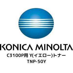 コニカ ミノルタ コニカミノルタ C3100P用 Y(イエロー)トナー TNP-50Y
