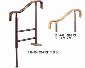 アロン化成 上がりかまち用手すり SM-650F / 531-056 ブラウン