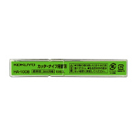 コクヨ カッターナイフ替刃標準型用刃幅9mm10枚 (HA-100B)