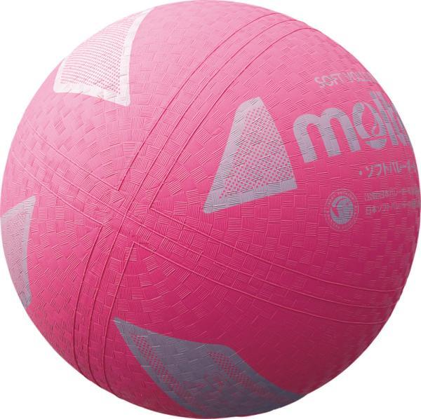(S3Y1200P)モルテン ソフトバレーボール カラー:ピンク