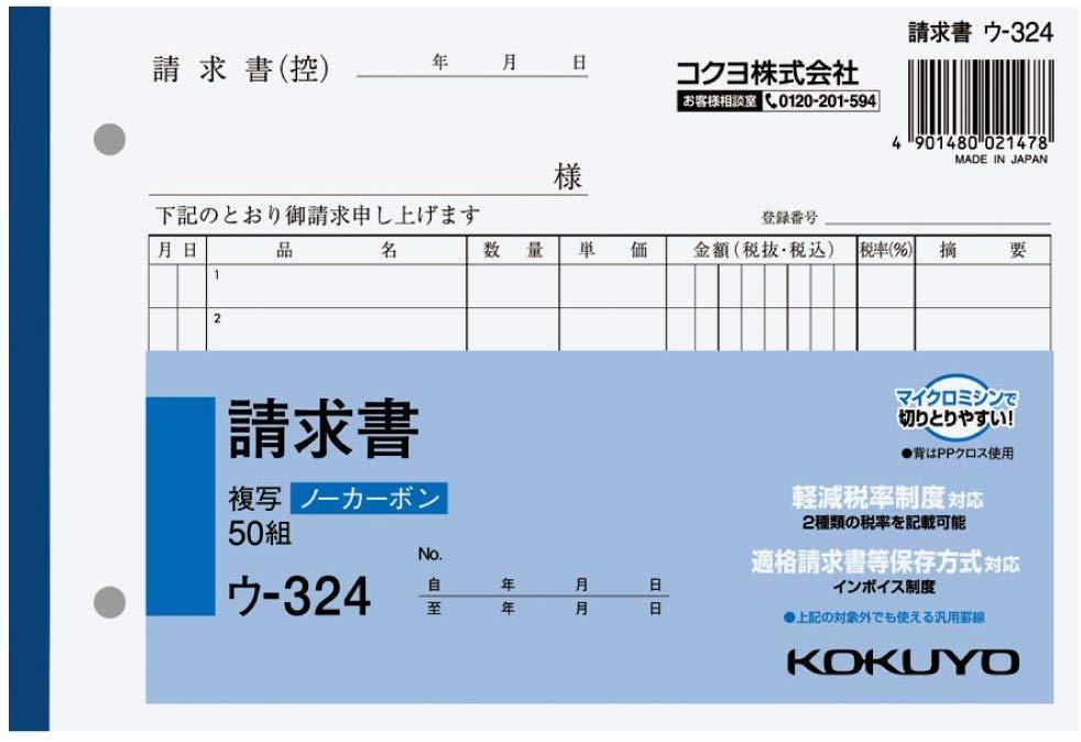 日本限定 コクヨ ノーカーボン複写簿 請求書 B6ヨコ型 7行 2枚複写 贈答 ウ-324 50組
