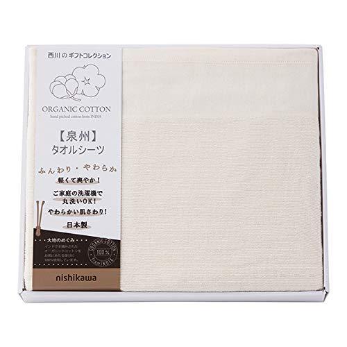 西川 オーガニックコットン 日本製 人気商品 超激安 タオルシーツ 2079-80541