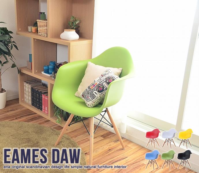 EAMES_DAW カラー:ライトブルー[8007_LBL]